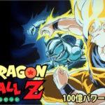 ドラゴンボールZ激突!!100億パワーの戦士たち