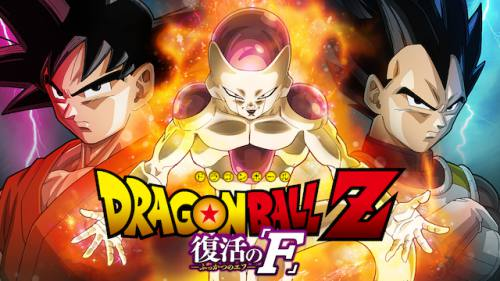 ドラゴンボールZ復活の「F」