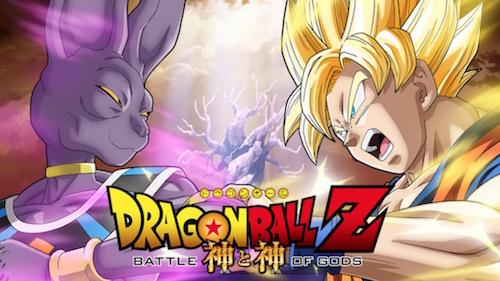 ドラゴンボールZ神と神