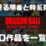 【映画ドラゴンボール】見る順番と時系列 | 全20作品を一覧紹介