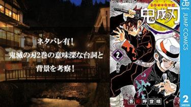 【ネタバレ】鬼滅の刃2巻の意味深な台詞とその心理的背景を考察