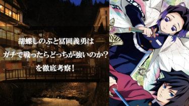 胡蝶しのぶと冨岡義勇はガチで戦ったらどっちが強いのか?を徹底考察