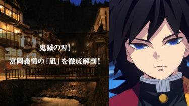 冨岡義勇の「凪」を徹底解剖【水の呼吸・拾壱ノ型】