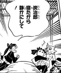 炭治郎とカナヲ