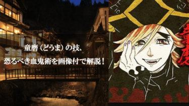 上弦の弐・童磨(どうま)の技、恐るべき血鬼術を一覧で紹介