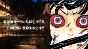 栗花落カナヲの危険すぎる技『彼岸朱眼』とは?