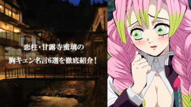 恋柱・甘露寺蜜璃(かんろじみつり)の胸キュン名言・セリフ6選を紹介