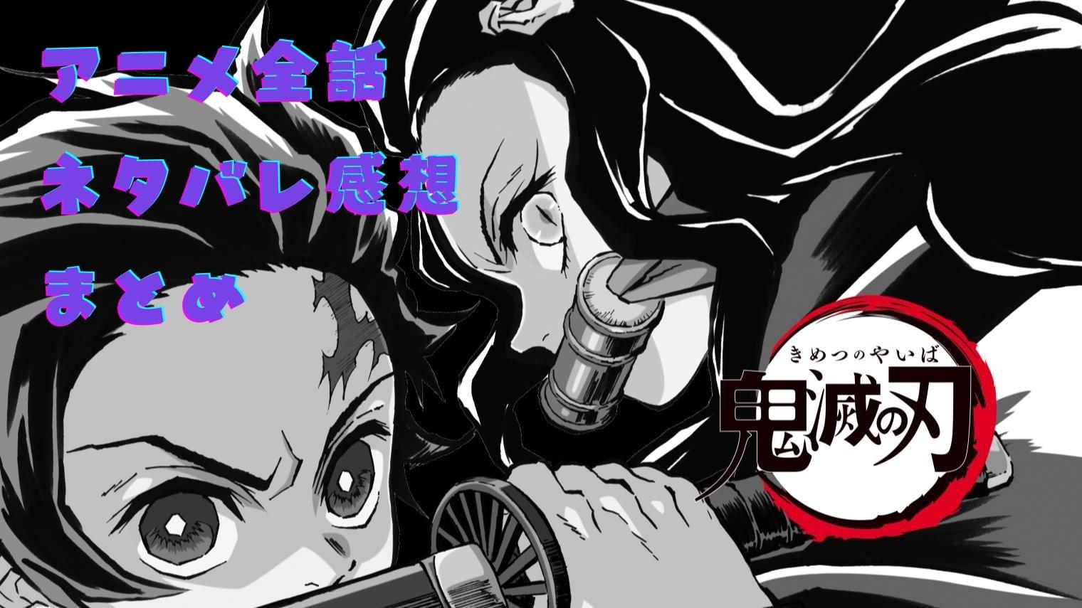 【アニメ】鬼滅の刃 | 全話ネタバレ感想まとめ