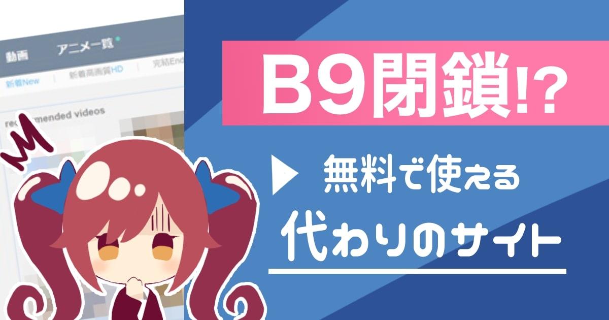 【2020最新】B9閉鎖でアニメ動画は見れない?ウイルスや代わりのサイトについても