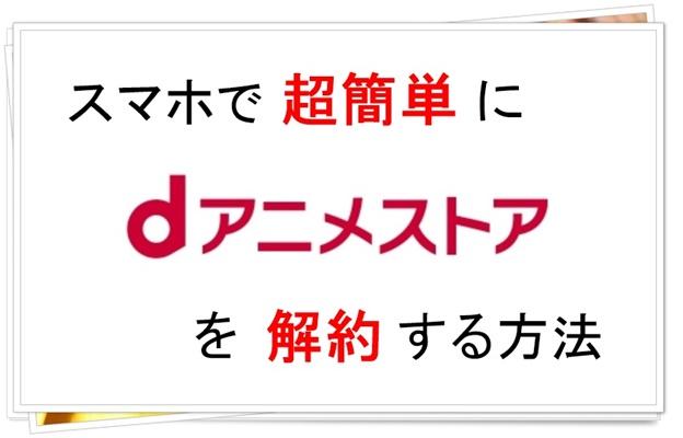 D アニメ 退会 見放題の料金について dアニメストア