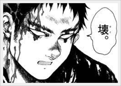 壊(十字目ボス)