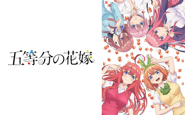 【アニメ】五等分の花嫁一期のフル動画を全話一気に無料視聴する方法!