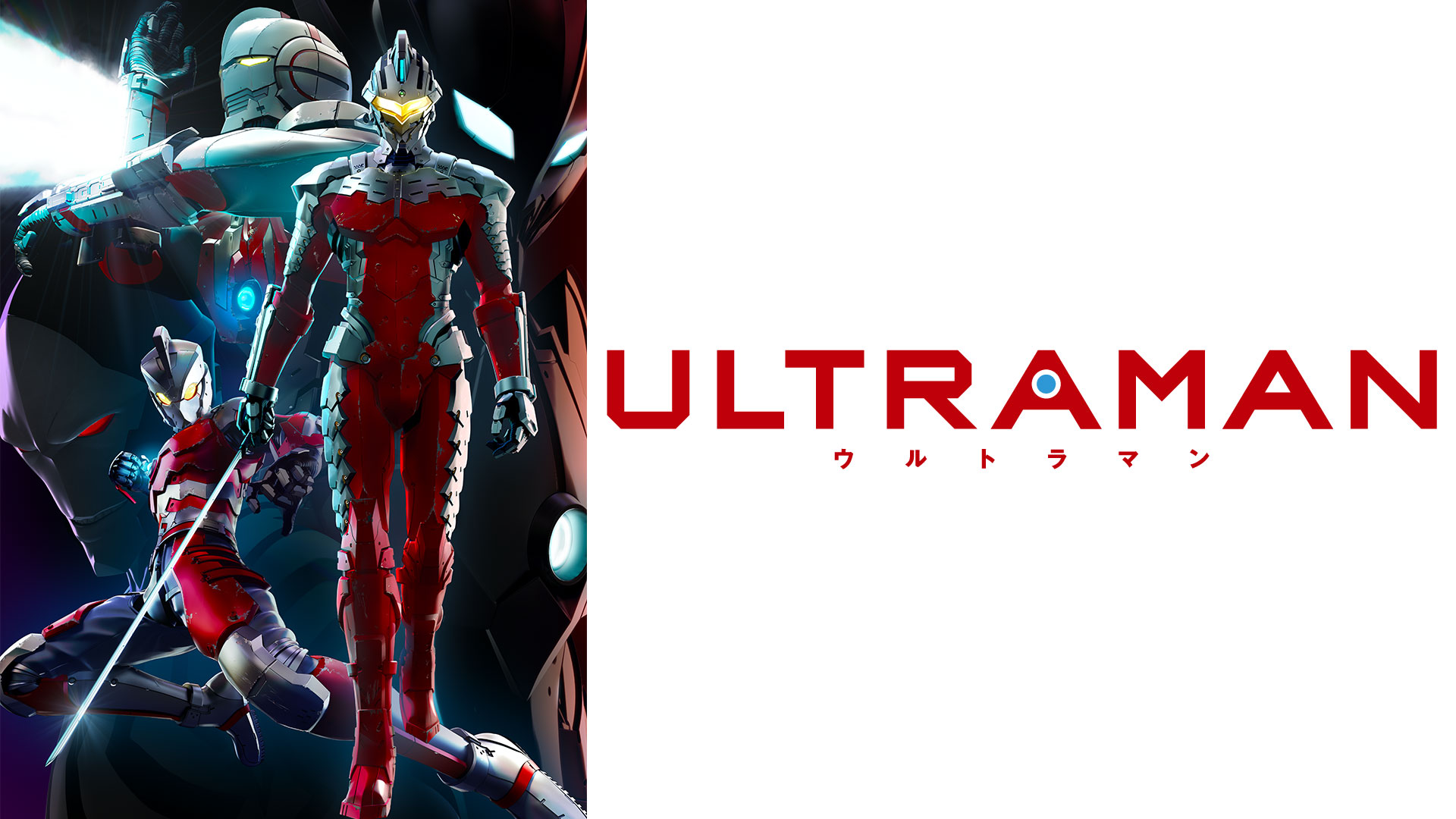 ULTRAMAN | 無料でアニメ動画&見逃し配信の全話フル視聴まとめ