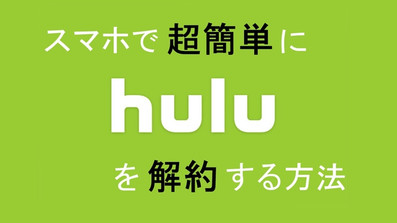 Hulu(フールー)をスマホで退会・解約する方法!ボタンがでてこない原因についても