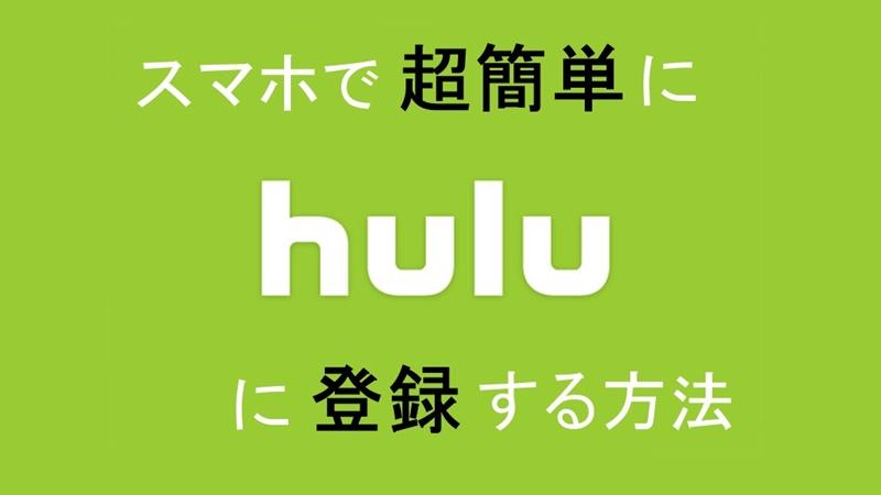 Hulu(フールー)の登録方法を解説!二週間無料お試し利用のやり方も
