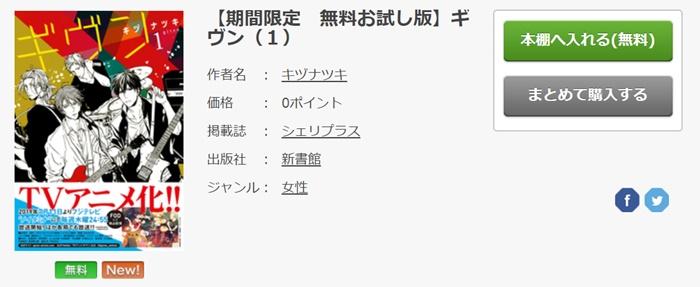 動画 無料 ギヴン アニメ