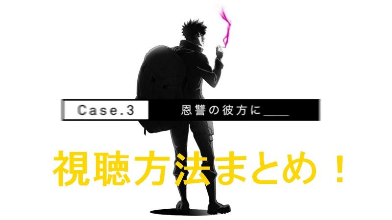 映画『サイコパスcase3・恩讐の彼方に』の動画を無料で視聴する方法!