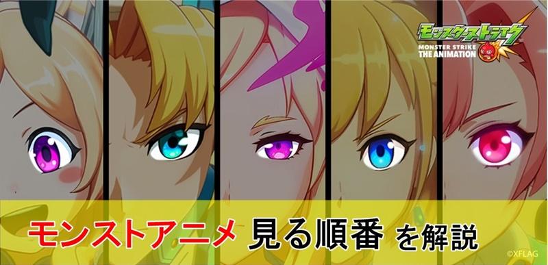 モンストアニメ一覧と見る順番のオススメ!時系列と登場モンスターを解説