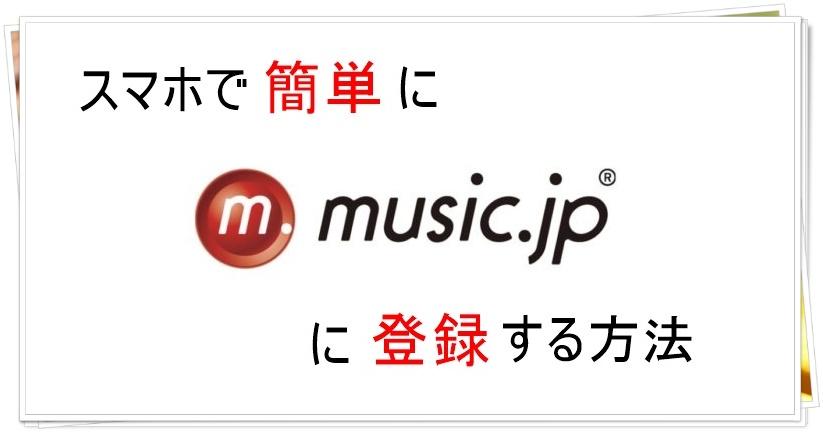 music.jpに登録・入会する方法!30日間無料の利用についても