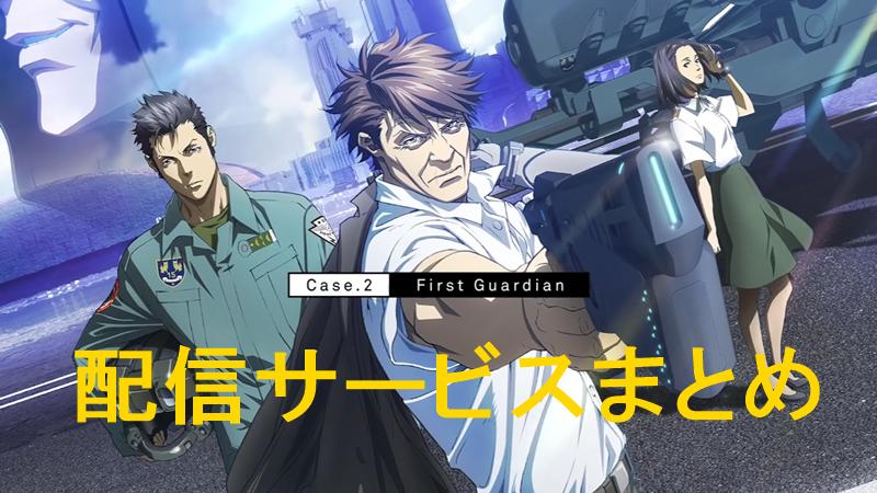 映画『サイコパスcase2.FirstGuardian』の動画を無料視聴できる配信サイト!
