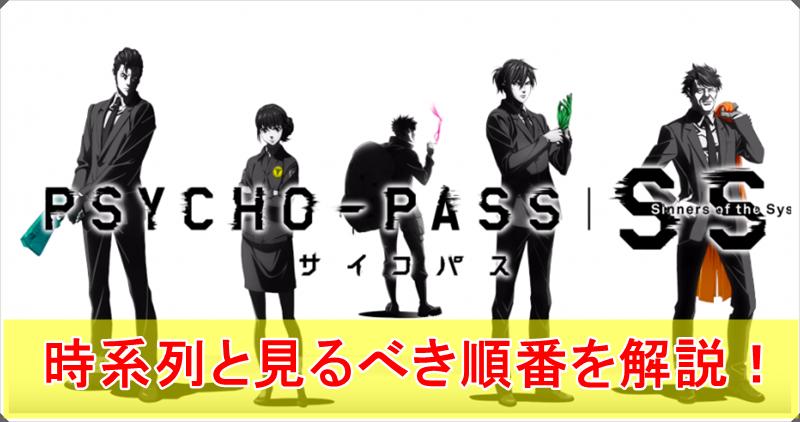 サイコパスシリーズ(アニメ・劇場版映画SS)の時系列と見る順番を解説!