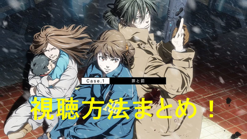 映画『サイコパスcase1・罪と罰』の動画を無料視聴できる配信サイト!