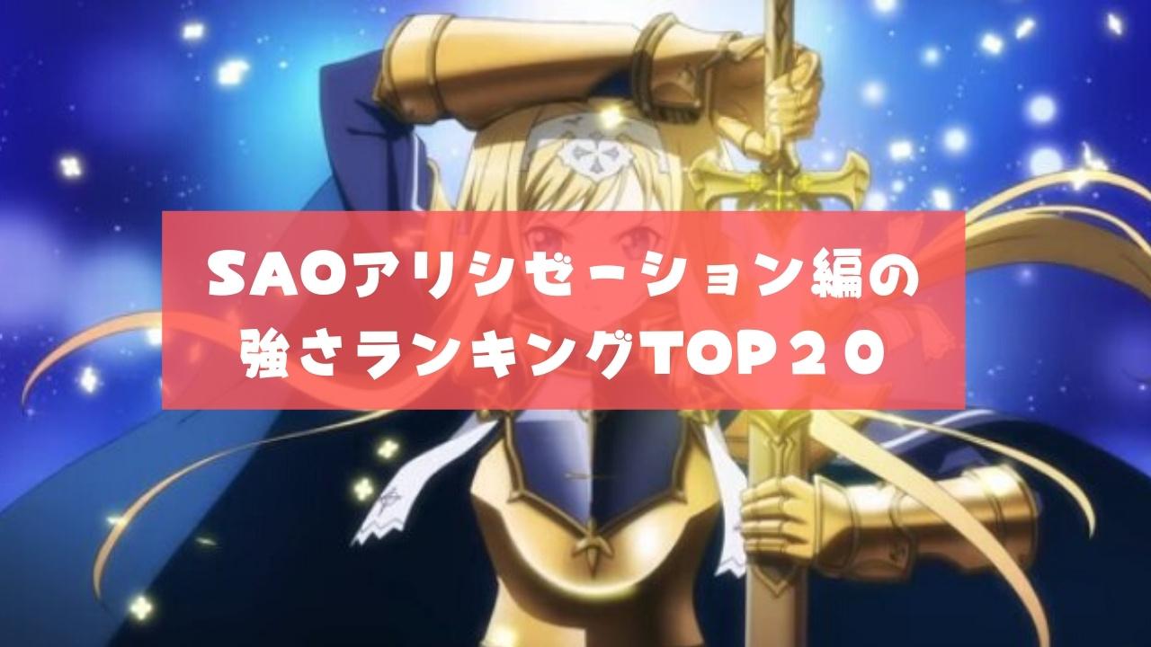 SAOアリシゼーション編の強さランキングTOP20!最強キャラはだれ?