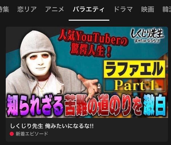 ABEMAの人気コンテンツ(Youtuberバラエティ)