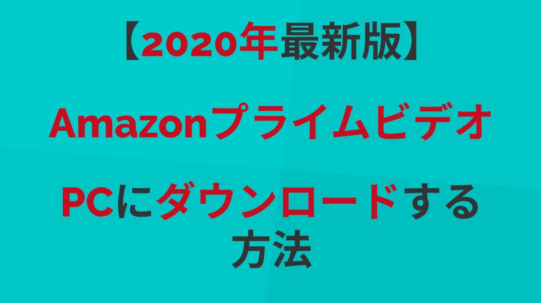 【2020】AmazonプライムビデオPCにダウンロードする方法