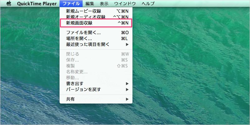 QuickTime Playerで画面を録画しているところ