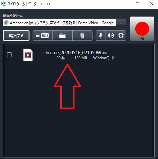 ロイロレコーダーでAmazonプライムビデオをダウンロード