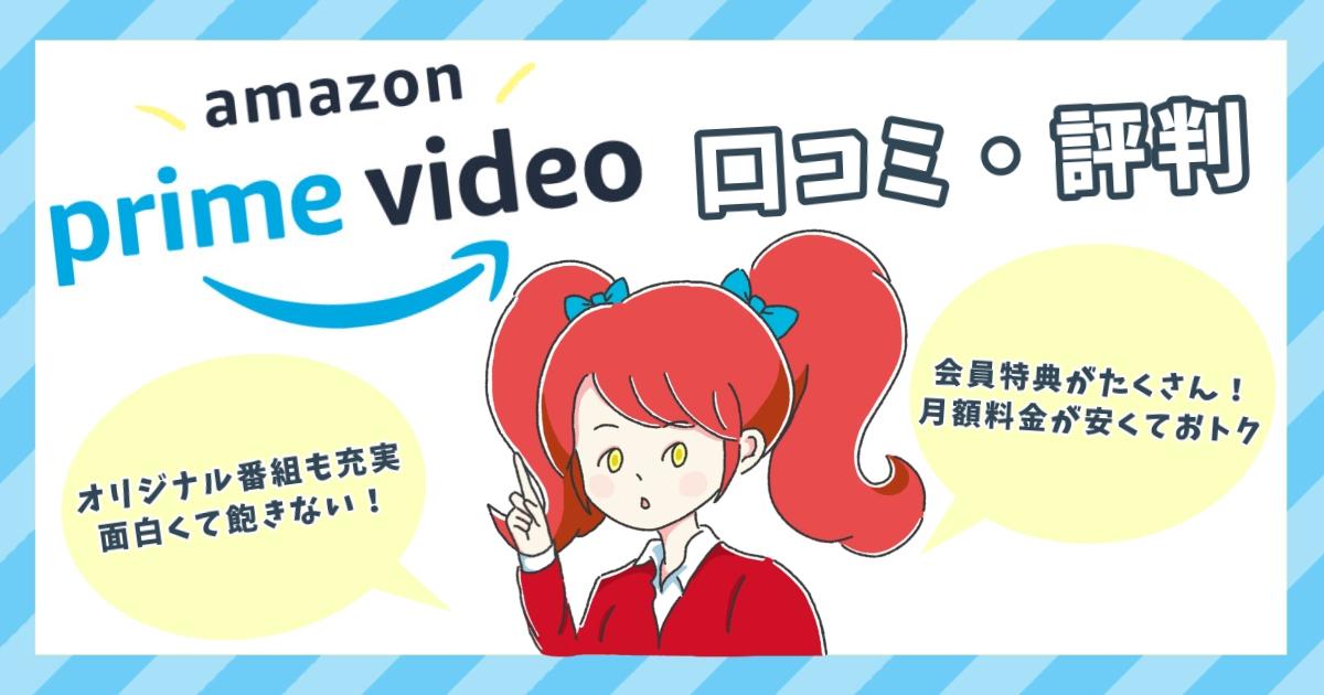 Amazonプライムビデオの評判&口コミを徹底リサーチ