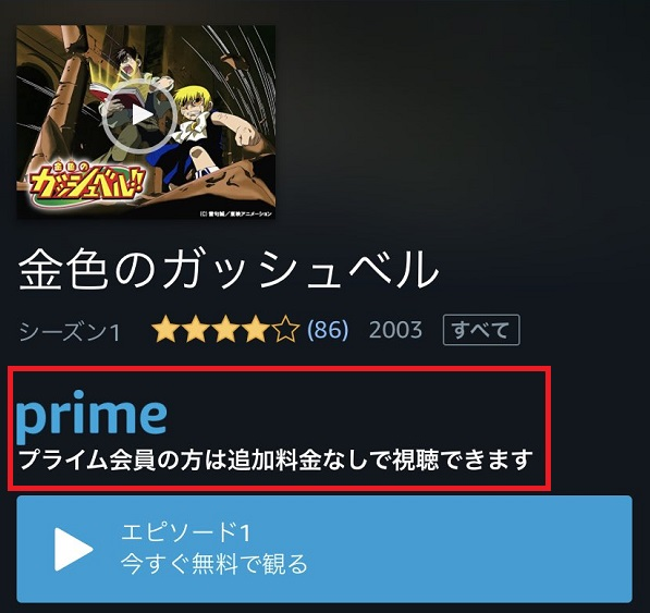 Amazonプライムビデオで視聴可能な作品