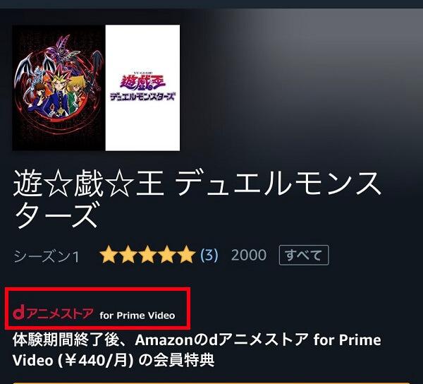 Amazonプライムビデオで追加料金が必要な作品