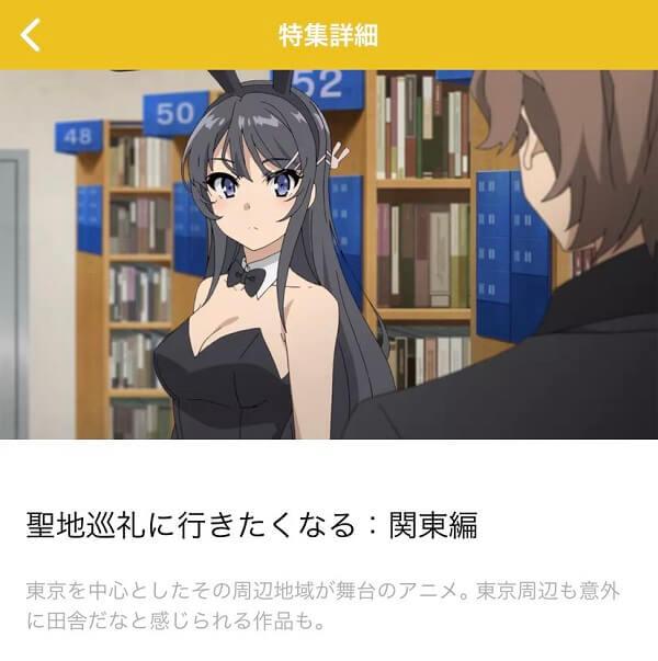 アニメ放題の特集