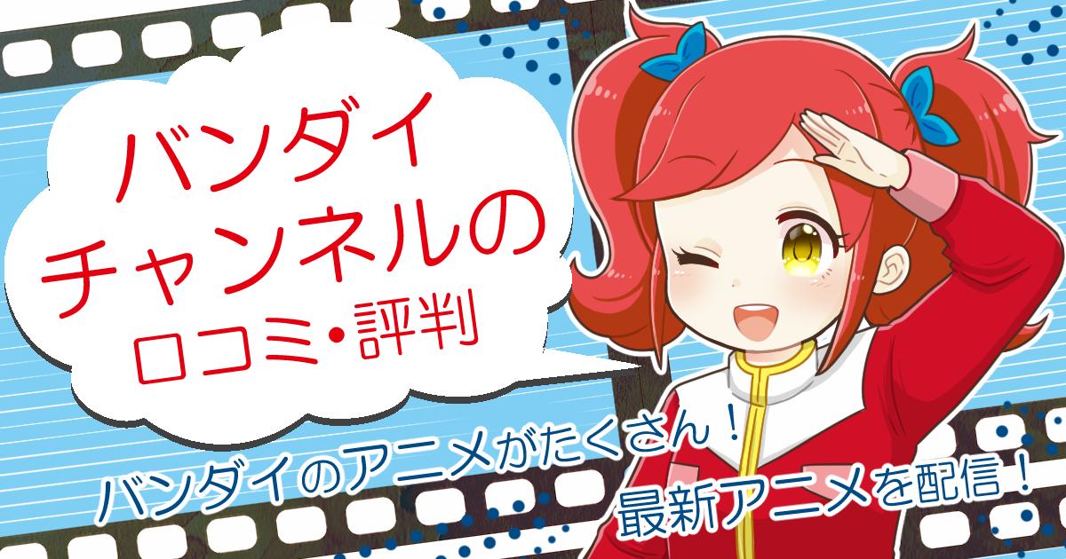 バンダイチャンネルの評判&口コミを徹底リサーチ | ロボット・アイドルアニメ好き必見