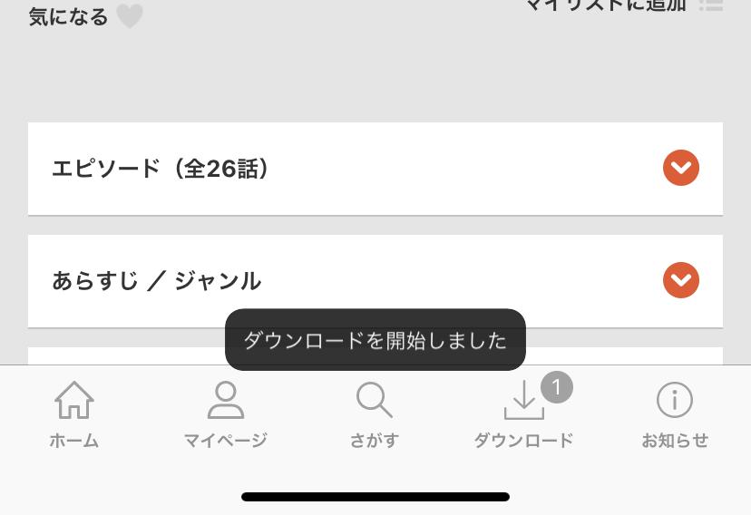 dアニメストアのアプリ画面