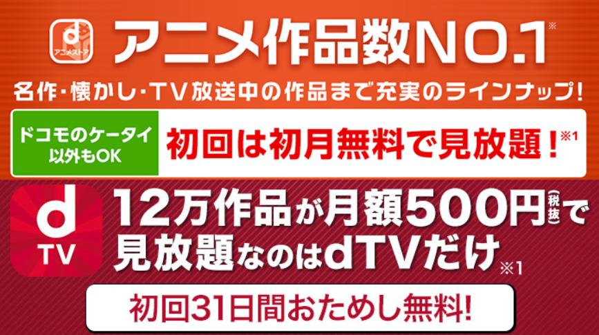 【徹底比較】dアニメストアとdTVの違いと特徴の全てを紹介!