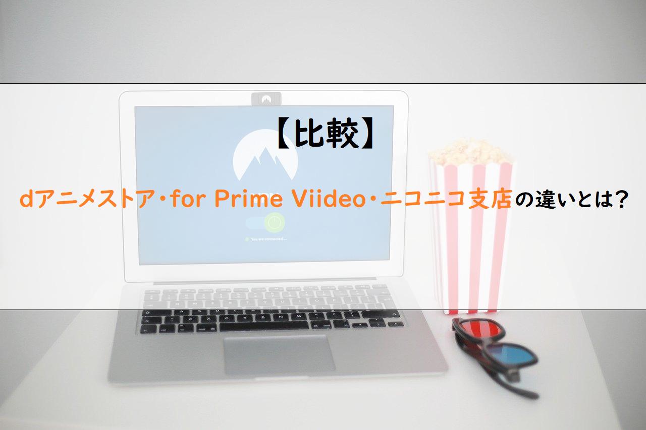【比較】dアニメストア・for Prime Viideo・ニコニコ支店の違いとは?