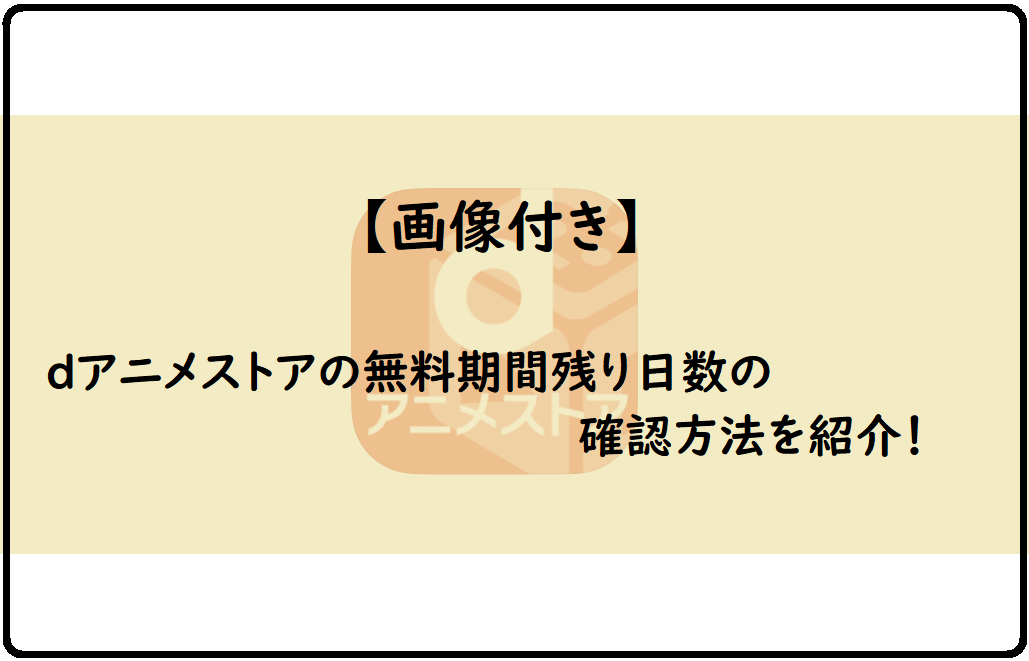 【画像付き】dアニメストアの無料期間残り日数の確認方法を紹介!
