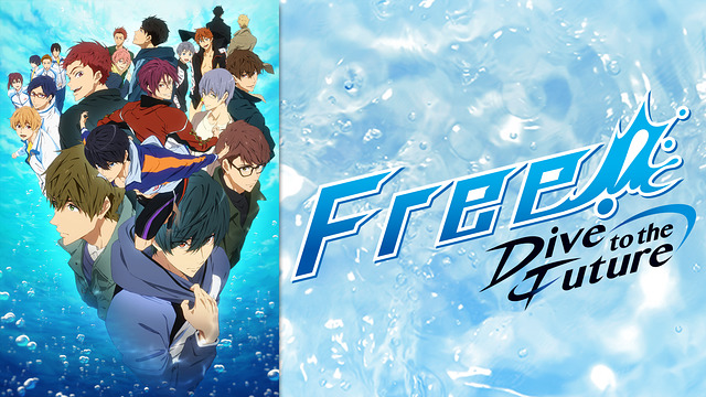Free!-Dive to the Future- 第3期