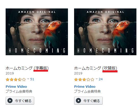 Amazonプライムビデオ字幕版と吹き替え版