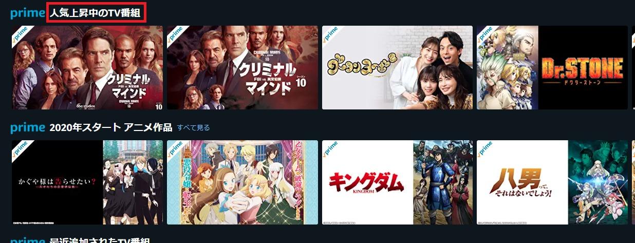 Amazonプライムビデオの人気急上昇中のテレビ番組