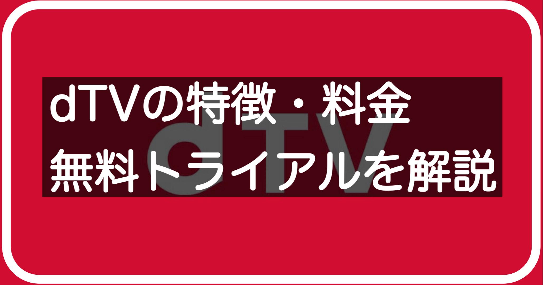 dTVの特徴・料金・無料トライアルについて詳しく解説