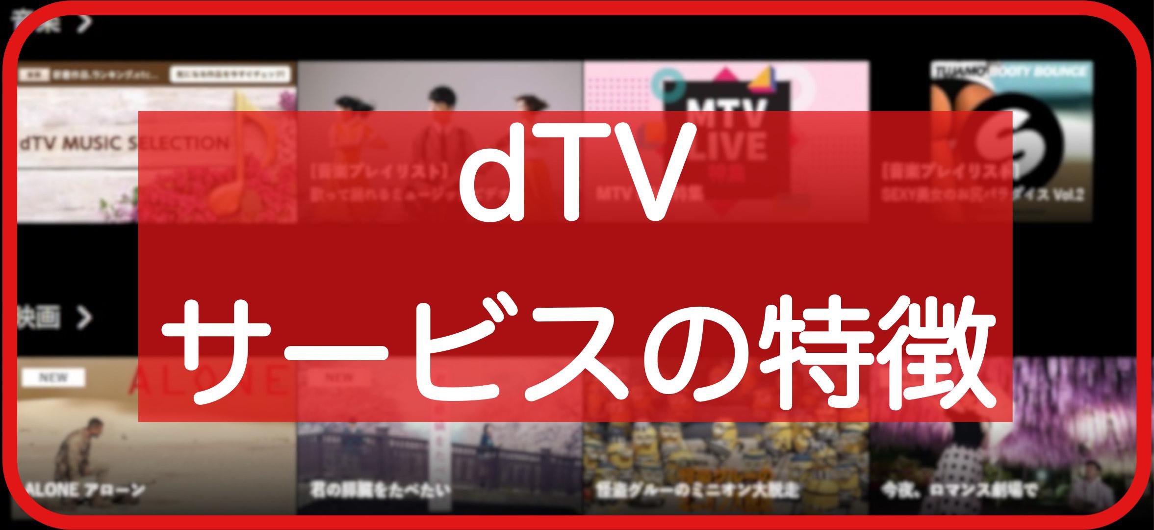 dTV サービスの特徴