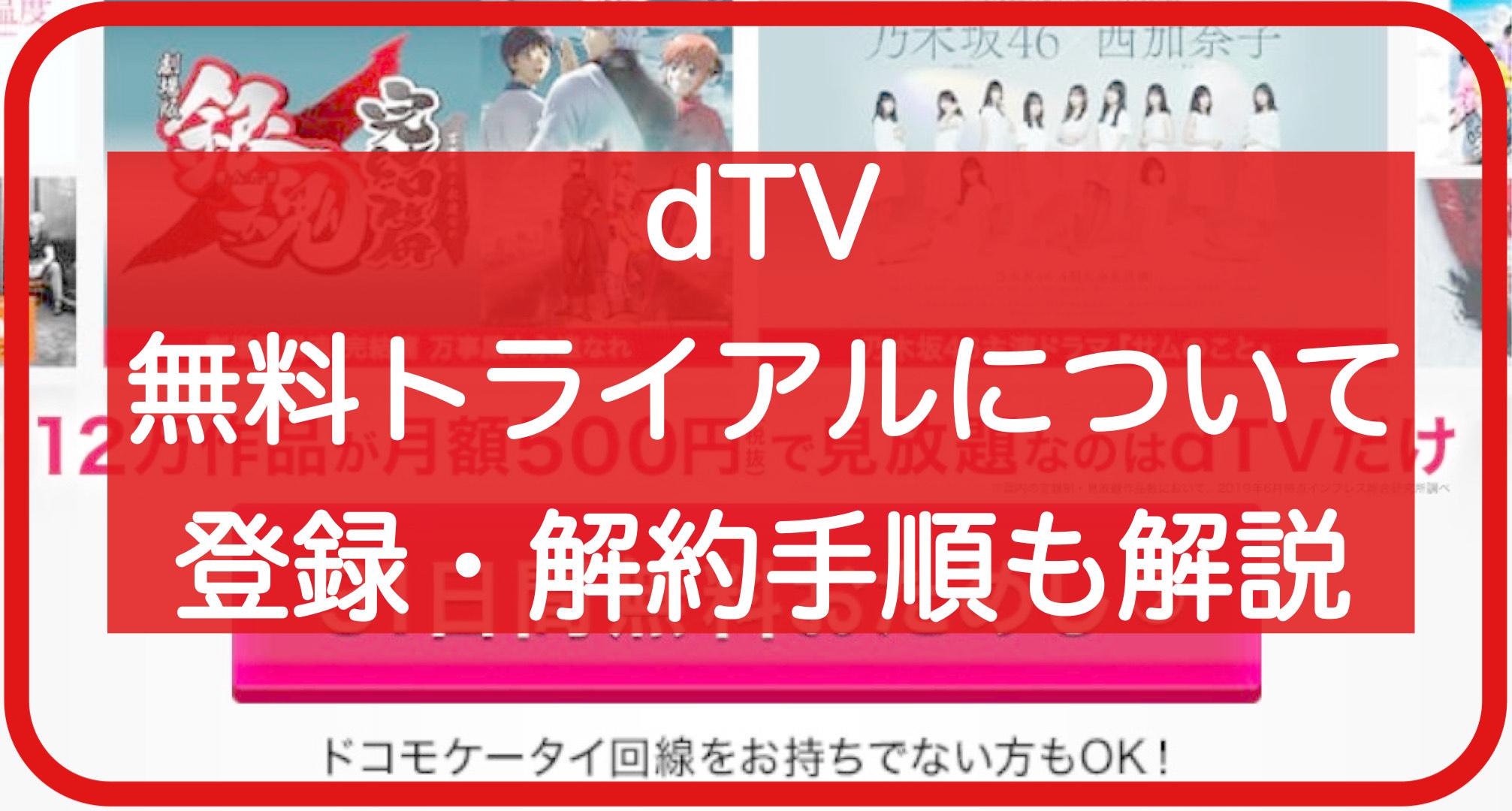dTVの無料トライアルを解説|登録・解約の手順も