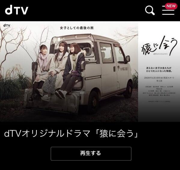 dTVの乃木坂出演オリジナルドラマ