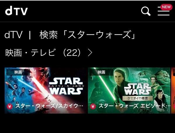 dTVで作品を検索する方法