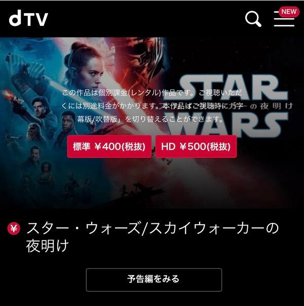 dTVで有料レンタルかどうかを確かめる方法