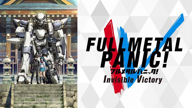 フルメタル・パニック! Invisible Victory 第4期